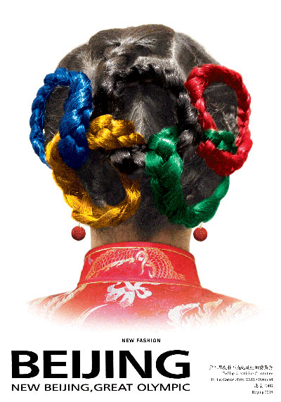 """""""北京2008""""主题招贴设计大赛金奖作品"""