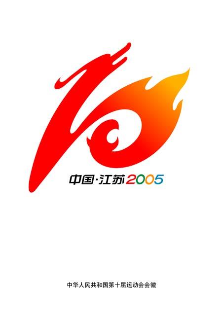 中华人民共和国第十届运动会会徽