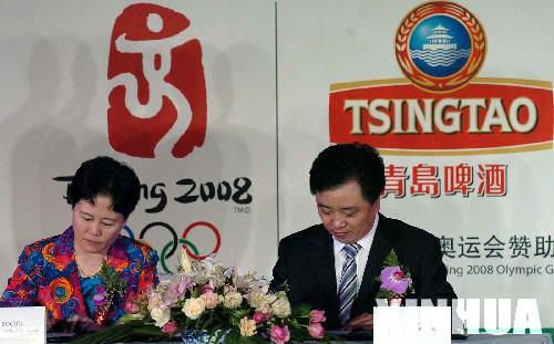 [组图]-青岛啤酒成为2008年北京奥运会赞助商
