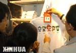 [组图]-08奥运吉祥物T恤衫第一时间摆上柜台