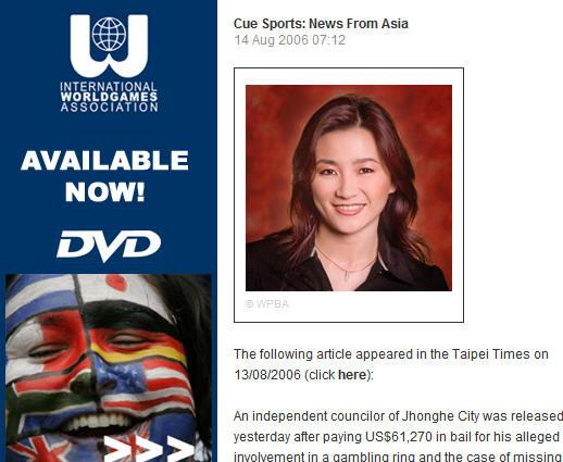 陈纯甄失踪新闻登上国际世界运动会协会网站