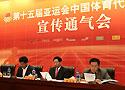 中国亚运代表团宣传通气会