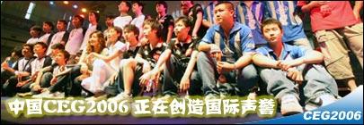 中国CEG2006 正在创造国际声誉