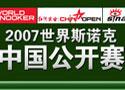 2007斯诺克中国赛