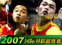 07国际羽联超级赛
