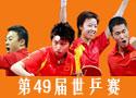 2007第49届世乒赛