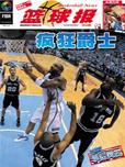 篮球报第144期