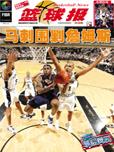 篮球报第146期