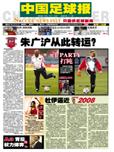 中国足球报第789期