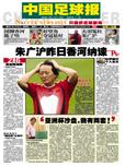 中国足球报第791期