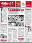 中国体育报第9710期