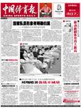 中国体育报第9711期