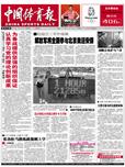 中国体育报第9712期