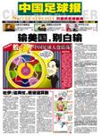 中国足球报第788期