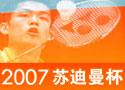 2007苏迪曼杯羽球赛