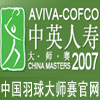 07中国羽球大师赛官网
