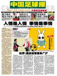 中国足球报第795期