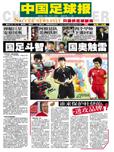 中国足球报第792期