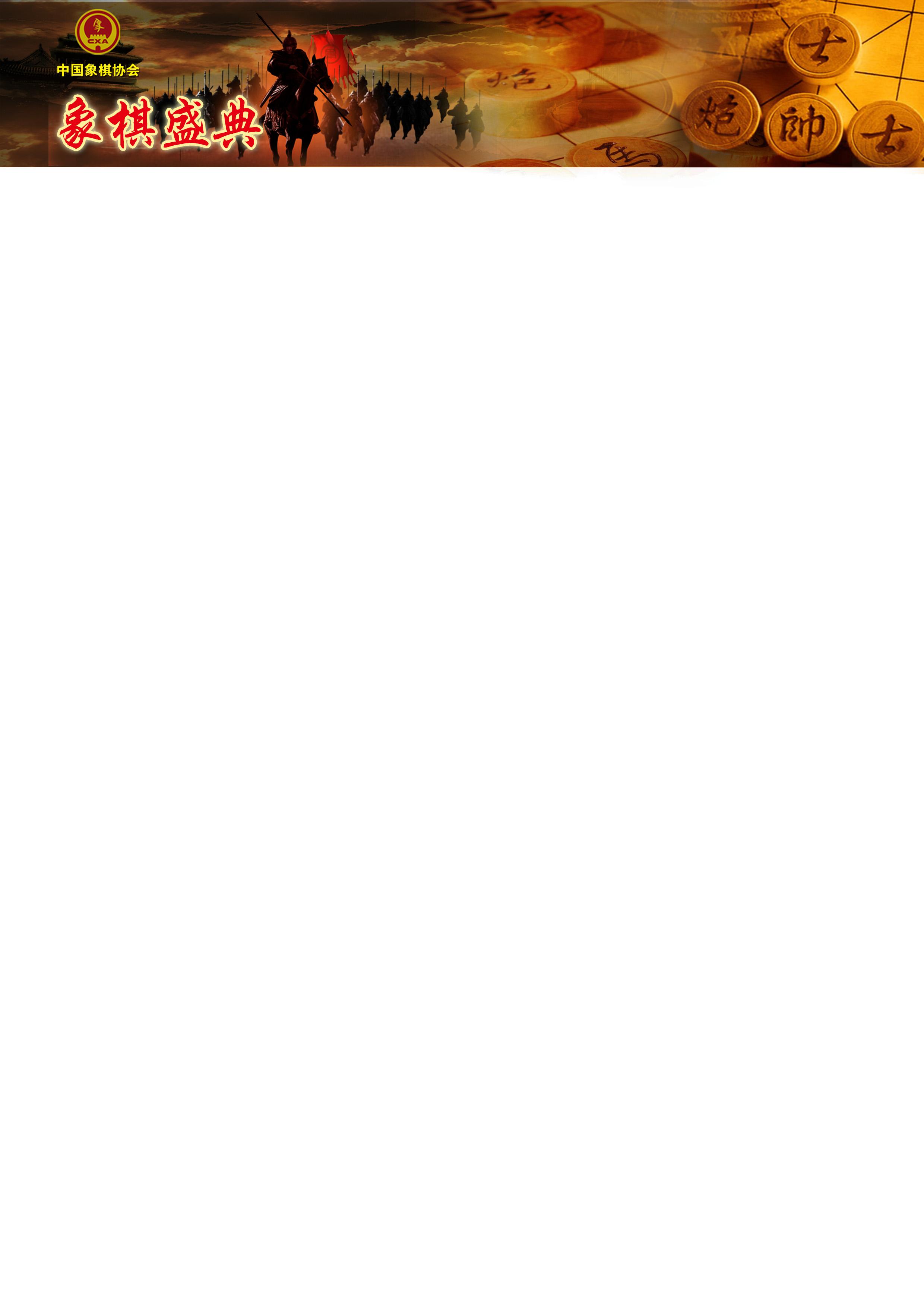 """各地方象棋赛事活动主办单位:   我协会下发的""""关于评选、表彰2012年《象棋盛典》之地方象棋活动的通知""""得到了各地的积极响应,有超过50场象棋活动已报至我协会。本次""""象棋盛典""""系列活动的举办,旨在通过此项平台,进一步推广和传播象棋运动,打造地方象棋活动品牌,有效地实现协会与地方各主办单位相互促进、共同发展的目的。我协会将成立评审组,对本年度申报的所有地方赛事活动进行评审,选出年终十佳业余赛事活动,并给予表彰。   评选活动实施步骤如下:   一、此次申"""