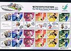 韩国仁川第17届亚运会纪念邮票