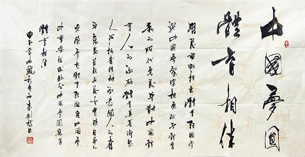 """序号50,书法""""中国梦圆-体育相伴"""""""