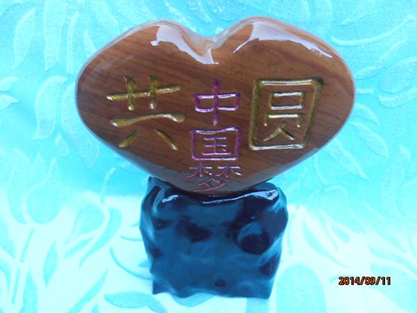 序号47,石雕【同心共圆中国梦】