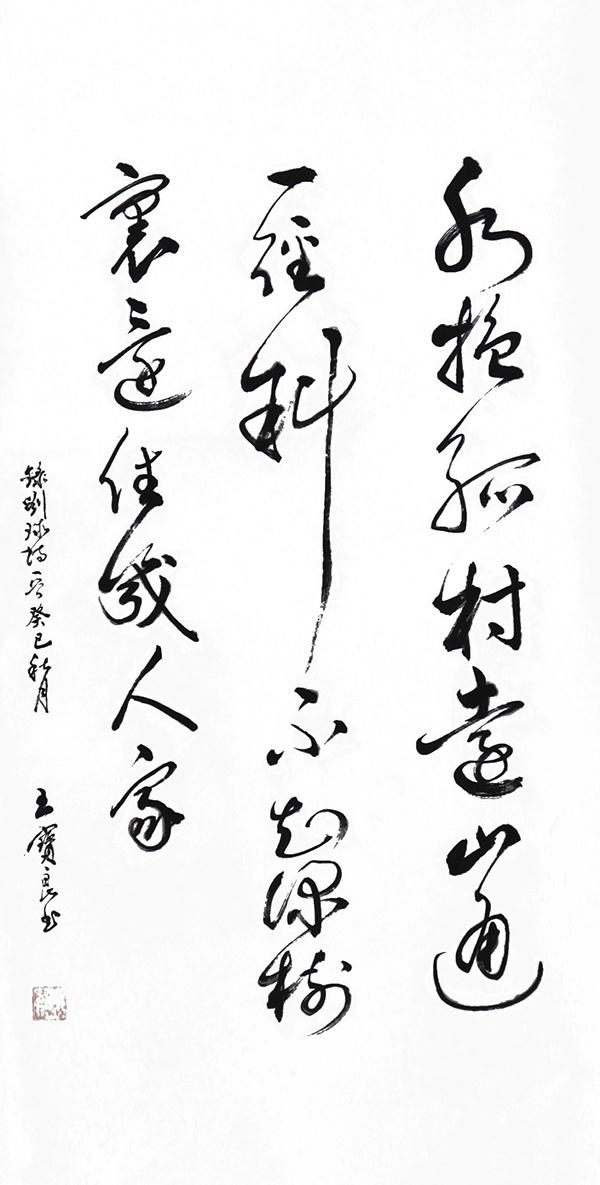 序号23,王宝良书法作品
