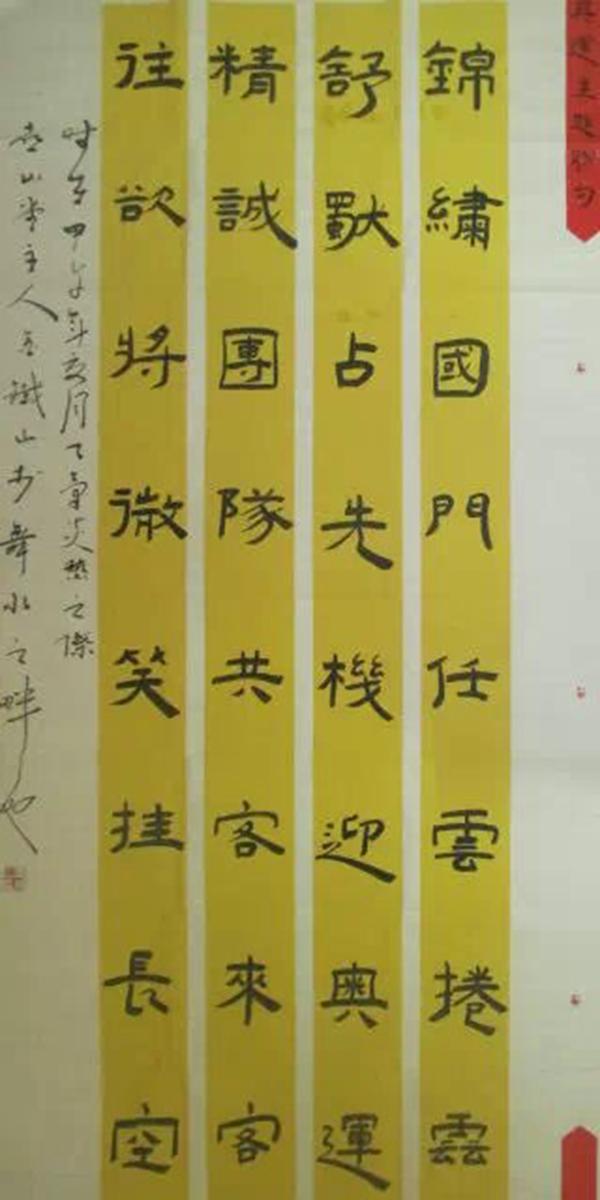 序号4,书法作品