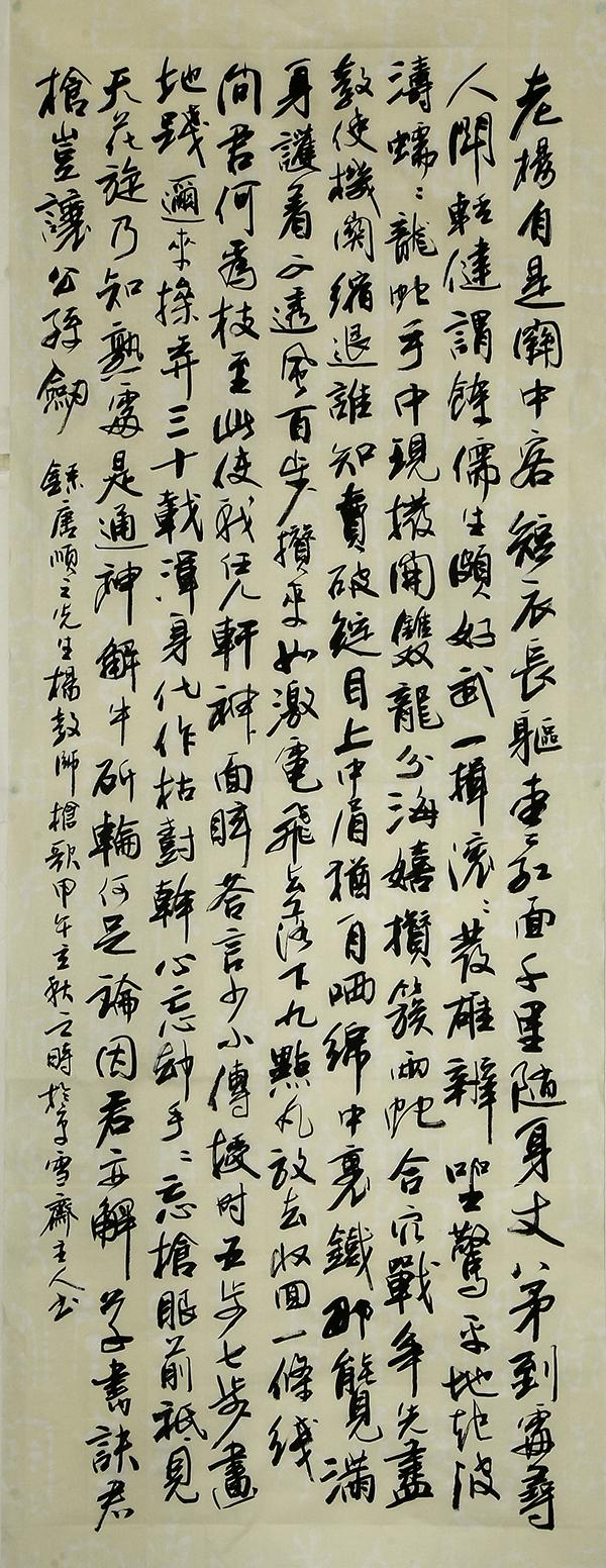 序号11,书法,录【明】唐顺之《杨教师枪歌》
