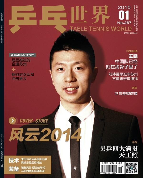 《乒乓世界》第267期
