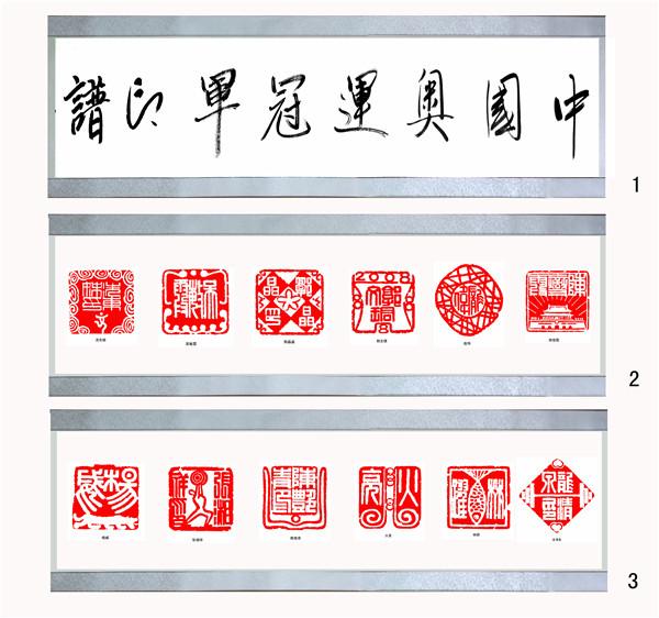 序号6,篆刻《中国奥运冠军印谱长卷》