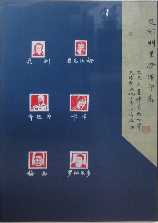序号22,篆刻《足球明星脸谱印痕》印屏