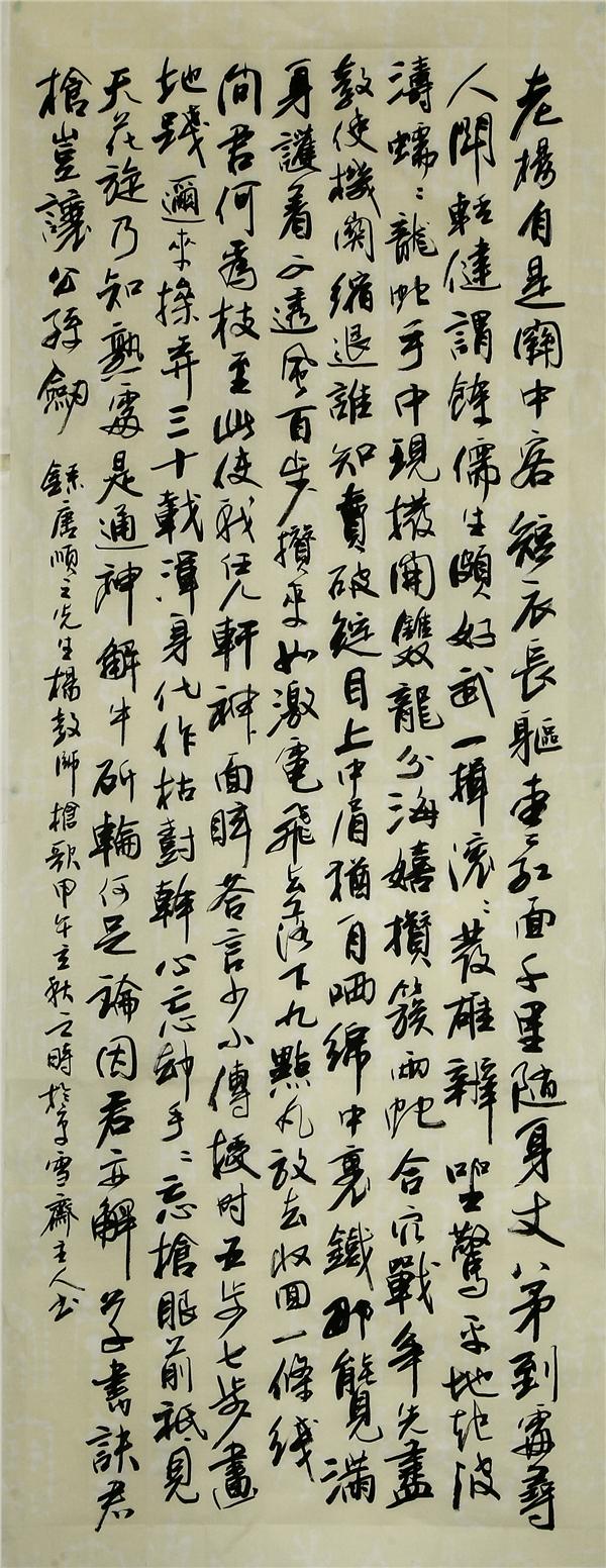 序号31,书法,录【明】唐顺之《杨教师枪歌》