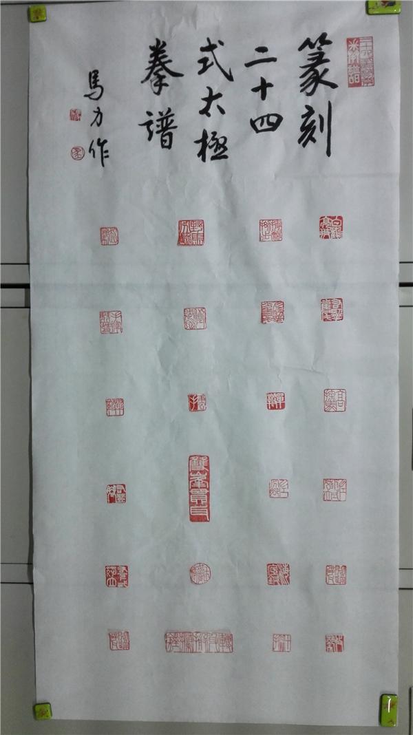 序号37,篆刻《二十四式太极拳谱》