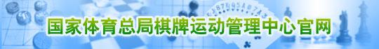 国家体育总局棋牌运动管理中心官网