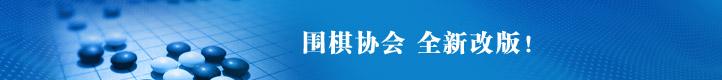中国围棋协会