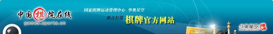 中国网络棋牌院