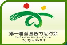 首届全国智力运动会会徽亮相