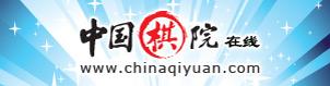 中国棋院在线