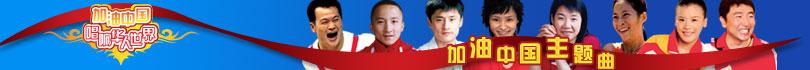 加油中国―唱响华人世界