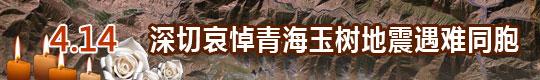 深切哀悼青海玉树地震遇难同胞