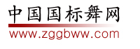 中国国标舞