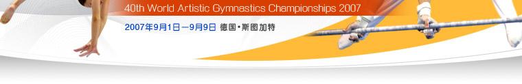 40th World Artistic Gymnastics Championships 2007