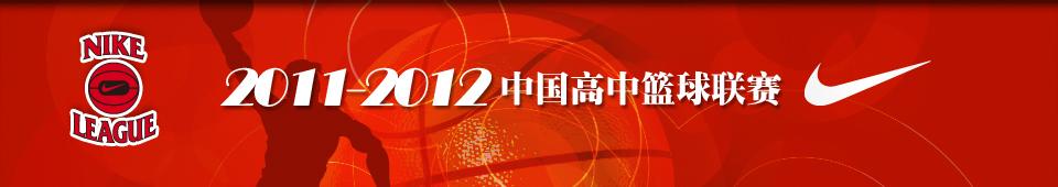 2011-2012中国高中蓝球联赛