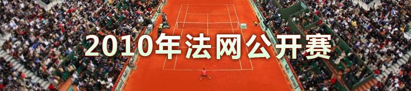 2010法国网球公开赛