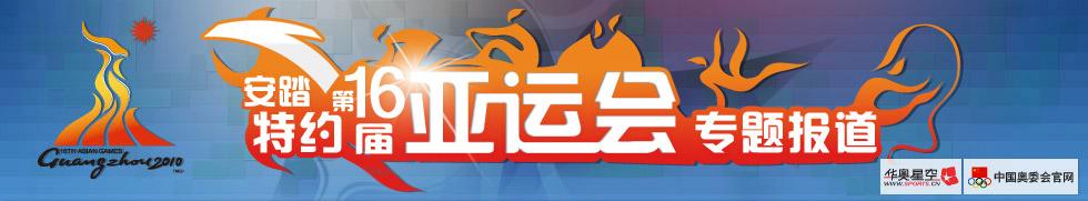 安踏特约第十六届亚运会专题报道