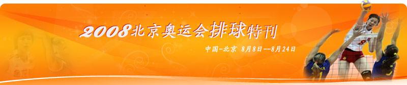 2008北京奥运会排球特刊