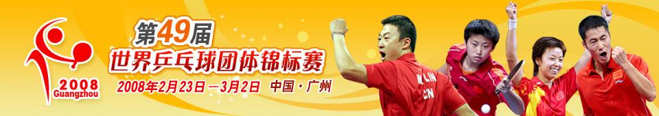 第49届世界乒乓球团体锦标赛