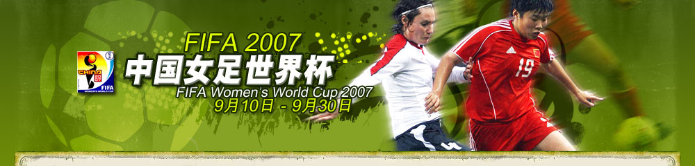 FIFA 2007中国女足世界杯